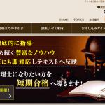 代々木塾の弁理士通信講座